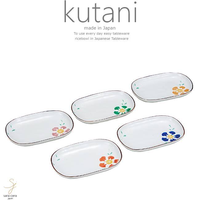 九谷焼 5個セット 6号プレート 皿 食器セット 花文絵変り 和食器 日本製 ギフト おうち ごはん うつわ 陶器