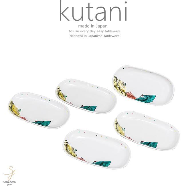 九谷焼 5個セット 7.5号プレート 皿 食器セット 雨のち晴 和食器 日本製 ギフト おうち ごはん うつわ 陶器