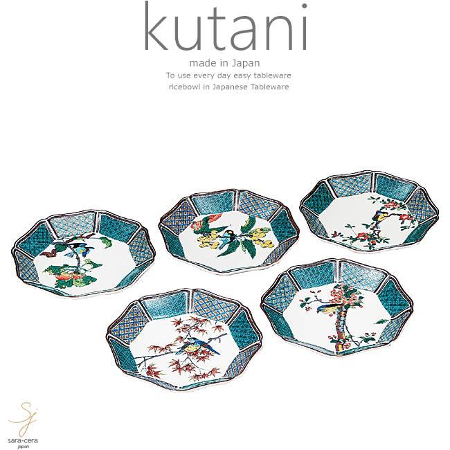 九谷焼 5個セット 6号プレート 皿 食器セット 花鳥絵変り 和食器 日本製 ギフト おうち ごはん うつわ 陶器