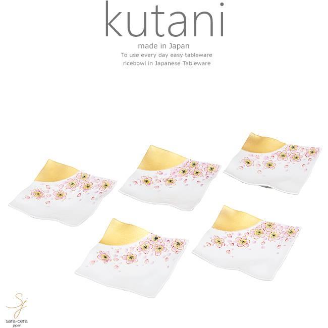 九谷焼 5個セット 4.5号プレート 皿 食器セット 金彩 桜 和食器 日本製 ギフト おうち ごはん うつわ 陶器
