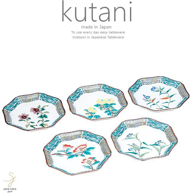 九谷焼 5個セット 6.5号プレート 皿 食器セット 五草花 和食器 日本製 ギフト おうち ごはん うつわ 陶器