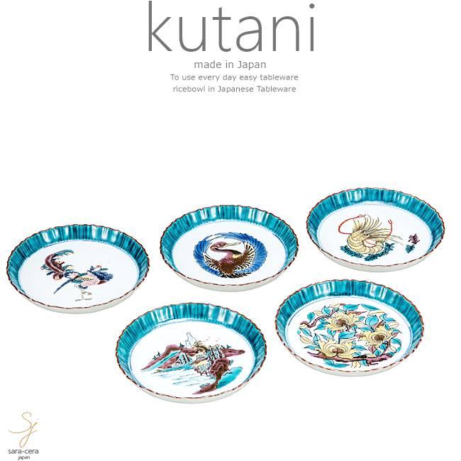 九谷焼 5個セット 5.2号プレート 皿 食器セット 古九谷鳳凰 和食器 日本製 ギフト おうち ごはん うつわ 陶器