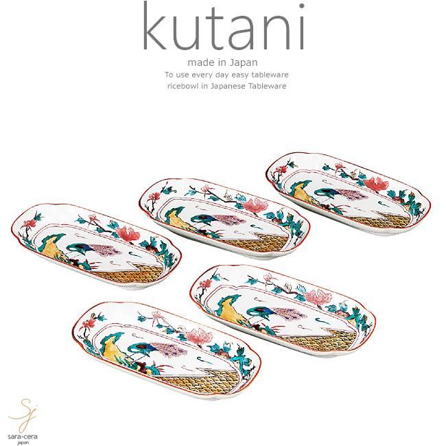 九谷焼 5個セット 6.5号プレート 皿 食器セット 古九谷花鳥 和食器 日本製 ギフト おうち ごはん うつわ 陶器