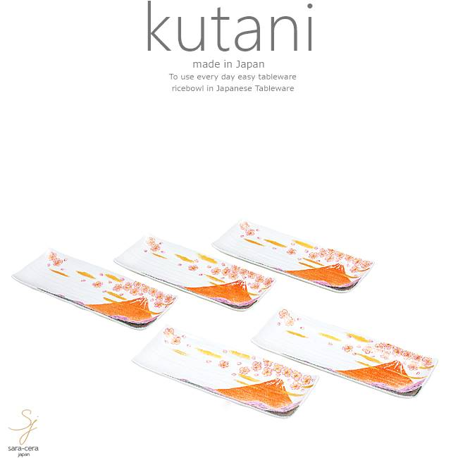 九谷焼 5個セット 9号プレート 皿 食器セット 赤富士 和食器 日本製 ギフト おうち ごはん うつわ 陶器