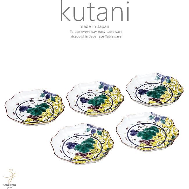 九谷焼 5個セット 5号プレート 皿 食器セット 色絵ぶどう文 和食器 日本製 ギフト おうち ごはん うつわ 陶器