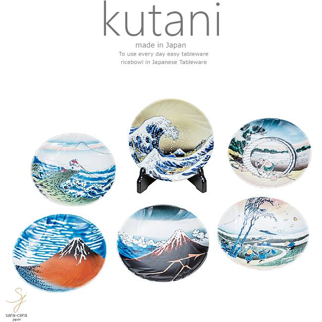 九谷焼 5個セット 5号プレート 皿 食器セット え 富嶽六景 和食器 日本製 ギフト おうち ごはん うつわ 陶器