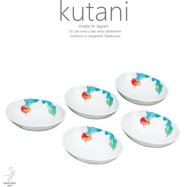 九谷焼 5個セット 5.5号 小鉢 ボウル ボール セット 赤かぶ 和食器 日本製 ギフト おうち ごはん うつわ 陶器