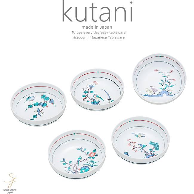 九谷焼 5個セット 4.5号 小鉢 ボウル ボール セット 古九谷絵変り 和食器 日本製 ギフト おうち ごはん うつわ 陶器