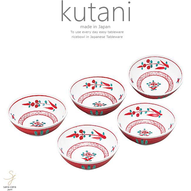 九谷焼 5個セット 4.5号 小鉢 ボウル ボール セット 赤呉須 和食器 日本製 ギフト おうち ごはん うつわ 陶器