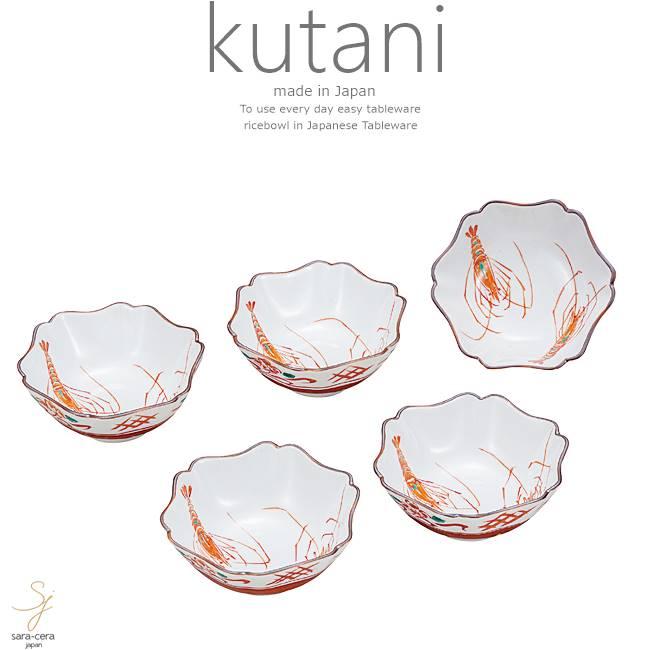 九谷焼 5個セット 3.5号 小鉢 ボウル ボール セット 赤絵海老 和食器 日本製 ギフト おうち ごはん うつわ 陶器
