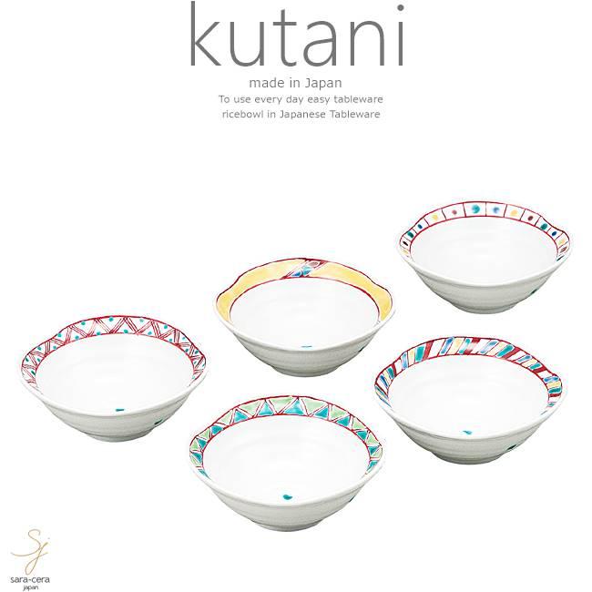 九谷焼 5個セット 4.2号 小鉢 ボウル ボール セット 色絵絵変り 和食器 日本製 ギフト おうち ごはん うつわ 陶器