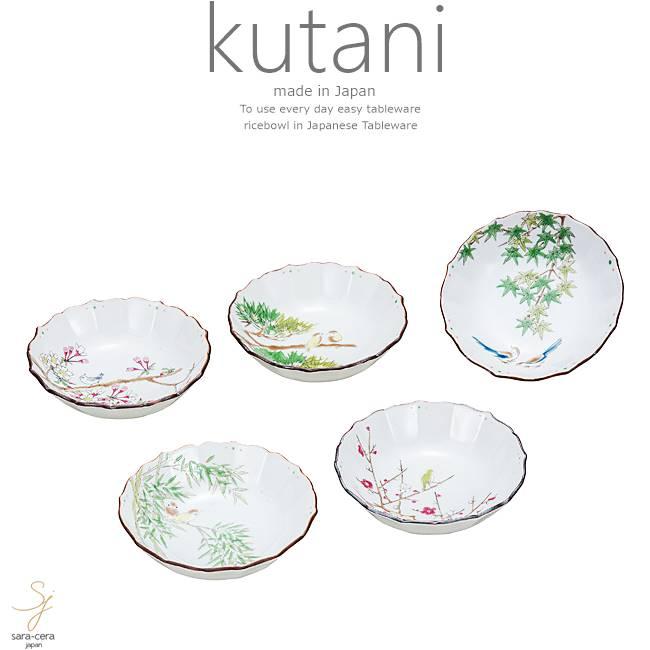 九谷焼 5個セット 3.8号 小鉢 ボウル ボール セット 小鳥春秋 和食器 日本製 ギフト おうち ごはん うつわ 陶器