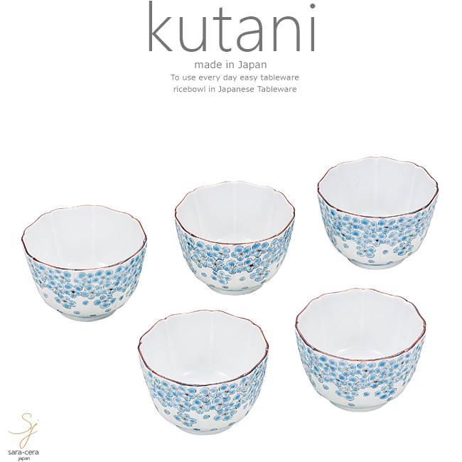 九谷焼 5個セット 3号 小鉢 ボウル ボール セット ブルー花文 和食器 日本製 ギフト おうち ごはん うつわ 陶器