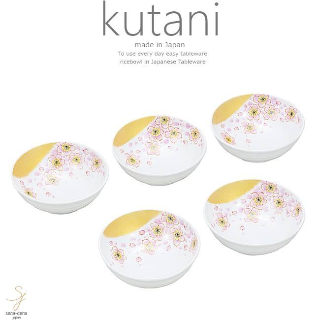 九谷焼 5個セット 4.5号 小鉢 ボウル ボール セット 金彩 桜 和食器 日本製 ギフト おうち ごはん うつわ 陶器