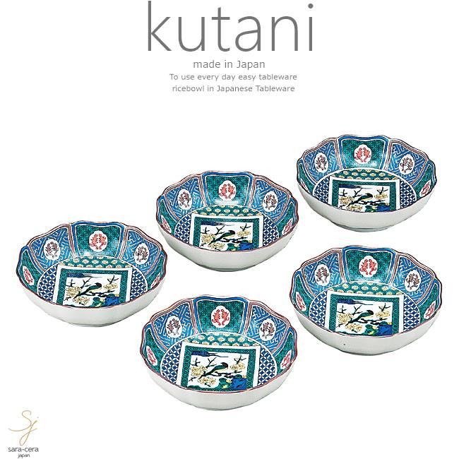 九谷焼 5個セット 5号 小鉢 ボウル ボール セット 古九谷梅に鳥 和食器 日本製 ギフト おうち ごはん うつわ 陶器