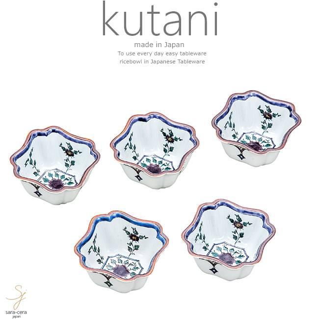 九谷焼 5個セット 3.5号 小鉢 ボウル ボール セット 華王紋 和食器 日本製 ギフト おうち ごはん うつわ 陶器