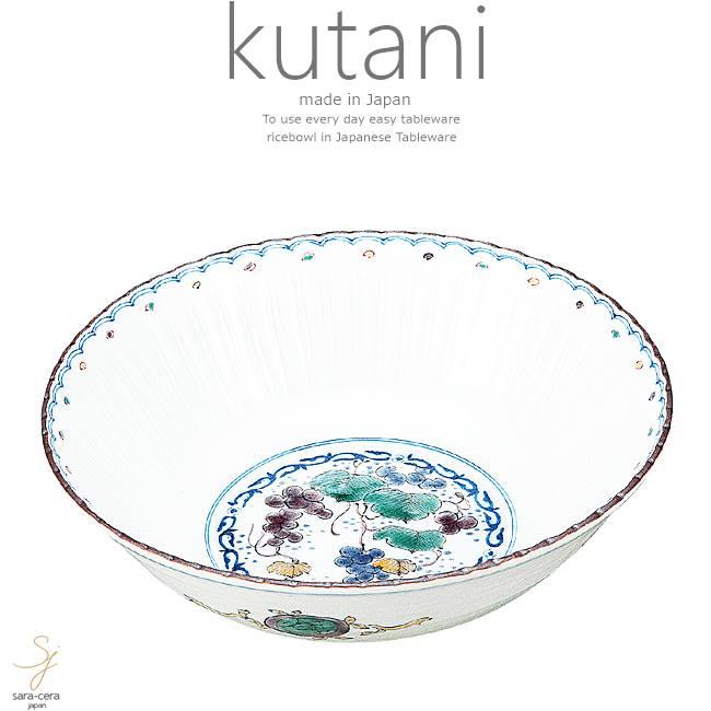 九谷焼 6号鉢 ボウル ボール ぶどう文 和食器 日本製 ギフト おうち ごはん うつわ 陶器