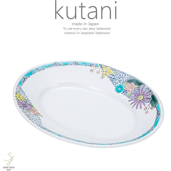九谷焼 8号 盛皿 お料理 プレート 皿 花の詩 和食器 日本製 ギフト おうち ごはん うつわ 陶器