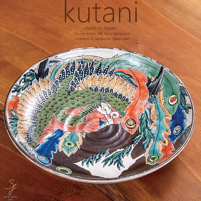 九谷焼 8号 盛皿 お料理 プレート 皿 北斎 八方睨み鳳凰図 和食器 日本製 ギフト おうち ごはん うつわ 陶器