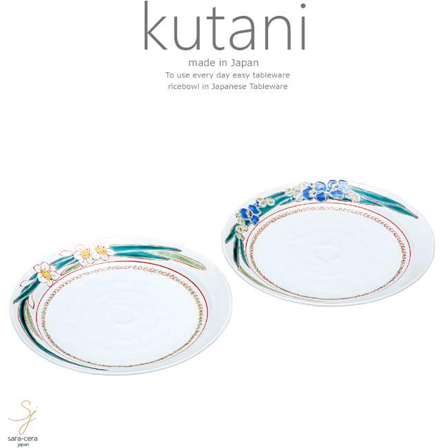 九谷焼 8号 2個セット ペア パスタプレート 皿 草花文 和食器 日本製 ギフト おうち ごはん うつわ 陶器