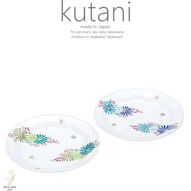 九谷焼 8号 2個セット ペア プレート 皿 華 和食器 日本製 ギフト おうち ごはん うつわ 陶器