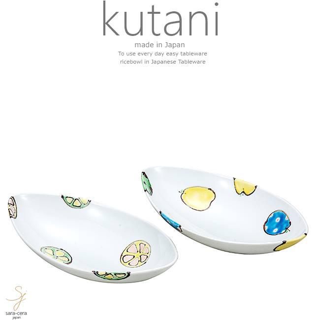 九谷焼 8.5号 2個セット ペア オーバルボウル 洋ナシとレンコン 和食器 日本製 ギフト おうち ごはん うつわ 陶器