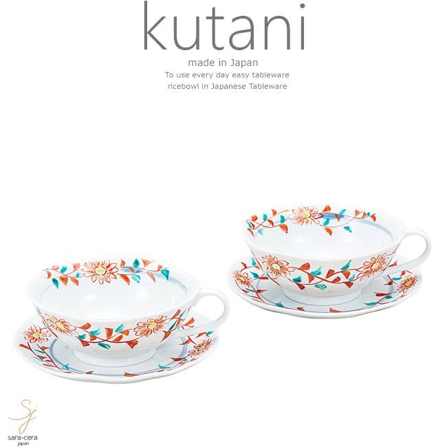 九谷焼 2個セット ペア スープカップ 花唐草 和食器 日本製 ギフト おうち ごはん うつわ 陶器