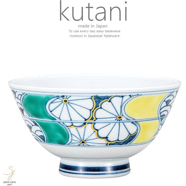 九谷焼 ご飯茶碗 飯碗 ライスボール ボウル 捻り菊文 和食器 日本製 ギフト おうち ごはん うつわ 陶器