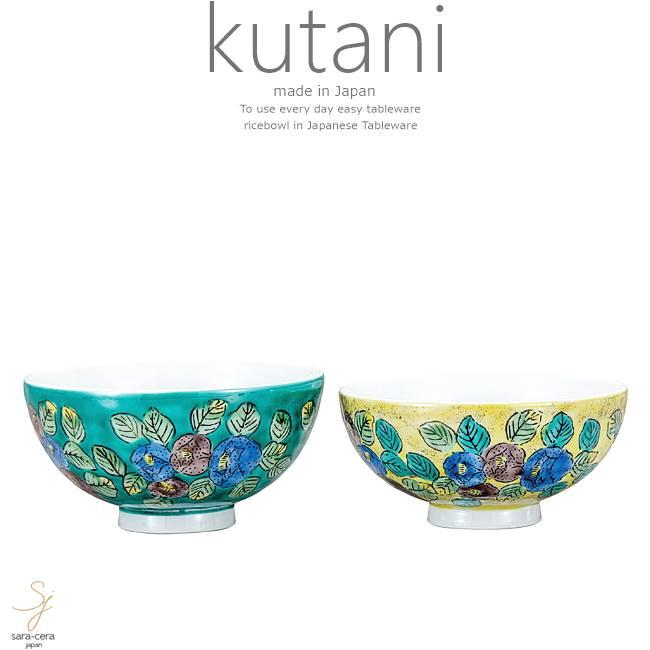 九谷焼 2個セット ペア ご飯茶碗 飯碗 ライスボール ボウル 山茶花 和食器 日本製 ギフト おうち ごはん うつわ 陶器