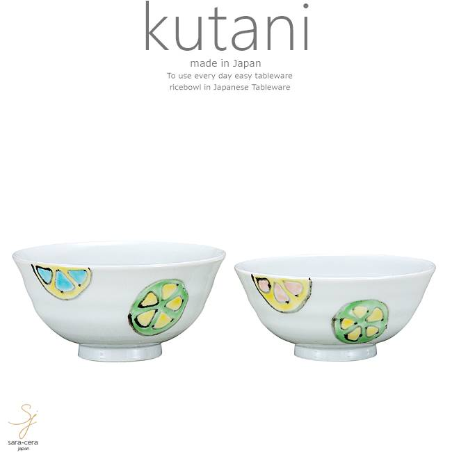 九谷焼 2個セット ペア ご飯茶碗 飯碗 ライスボール ボウル レンコン 和食器 日本製 ギフト おうち ごはん うつわ 陶器