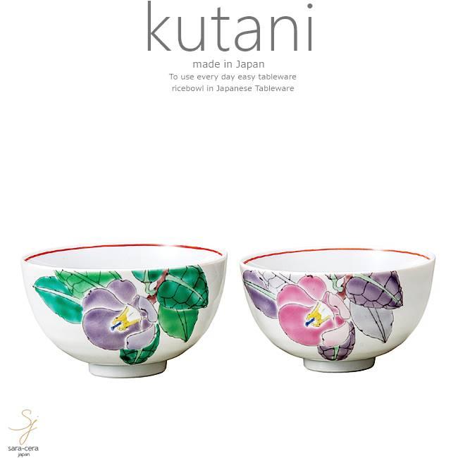 九谷焼 2個セット ペア ご飯茶碗 飯碗 ライスボール ボウル 椿文 和食器 日本製 ギフト おうち ごはん うつわ 陶器