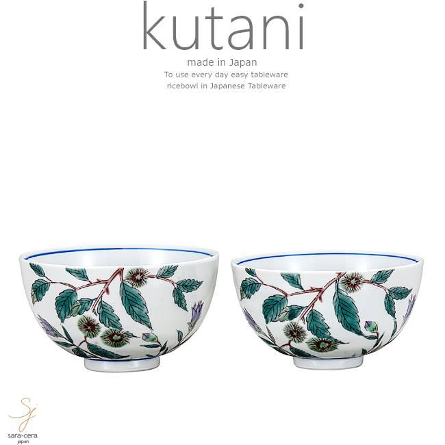 九谷焼 2個セット ペア ご飯茶碗 飯碗 ライスボール ボウル 栗 和食器 日本製 ギフト おうち ごはん うつわ 陶器