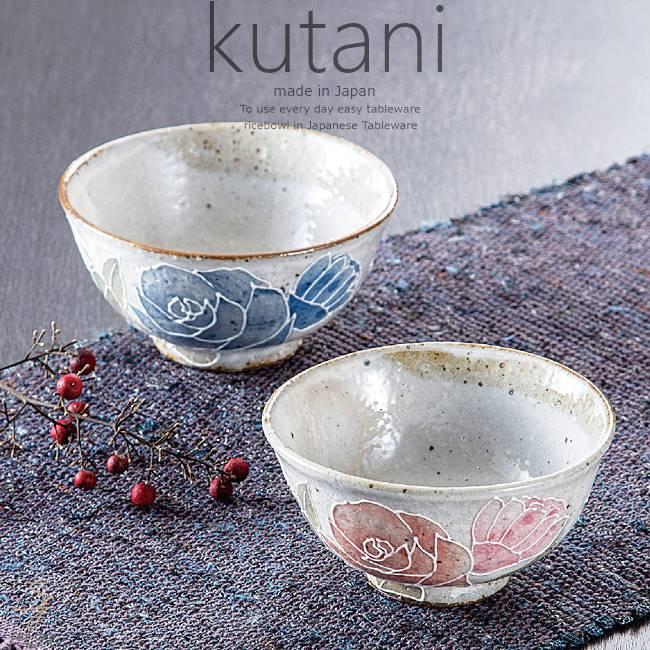 九谷焼 2個セット ペア ご飯茶碗 飯碗 ライスボール ボウル 薔薇 和食器 日本製 ギフト おうち ごはん うつわ 陶器