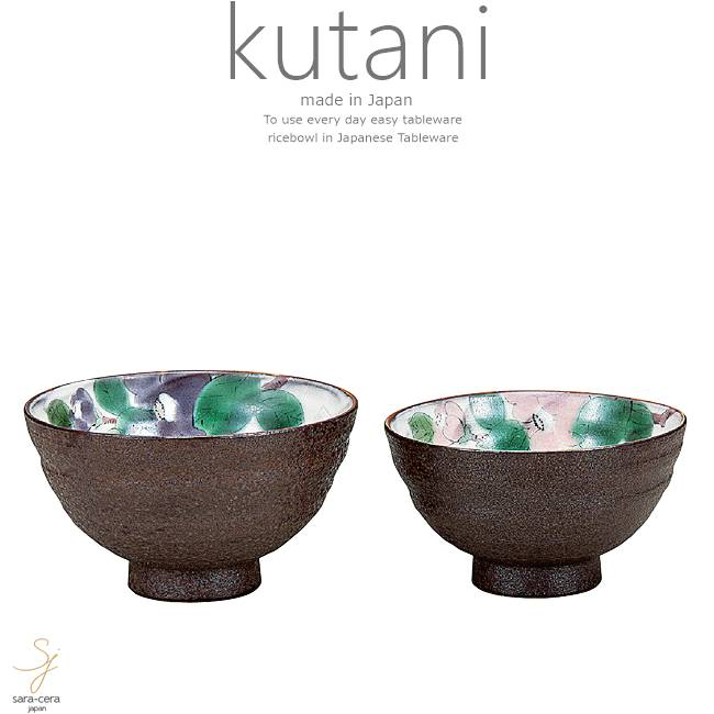 九谷焼 2個セット ペア ご飯茶碗 飯碗 ライスボール ボウル 椿 和食器 日本製 ギフト おうち ごはん うつわ 陶器