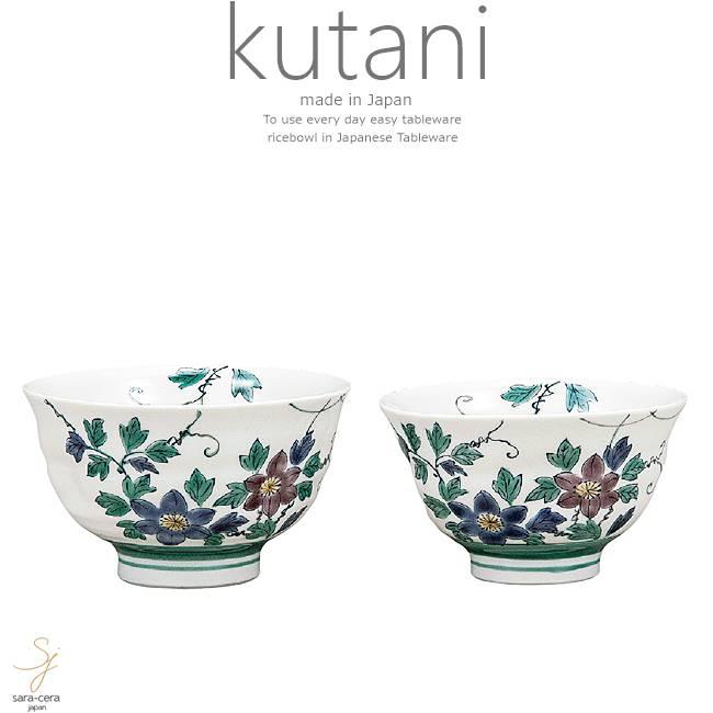 九谷焼 2個セット ペア ご飯茶碗 飯碗 ライスボール ボウル 鉄仙 和食器 日本製 ギフト おうち ごはん うつわ 陶器