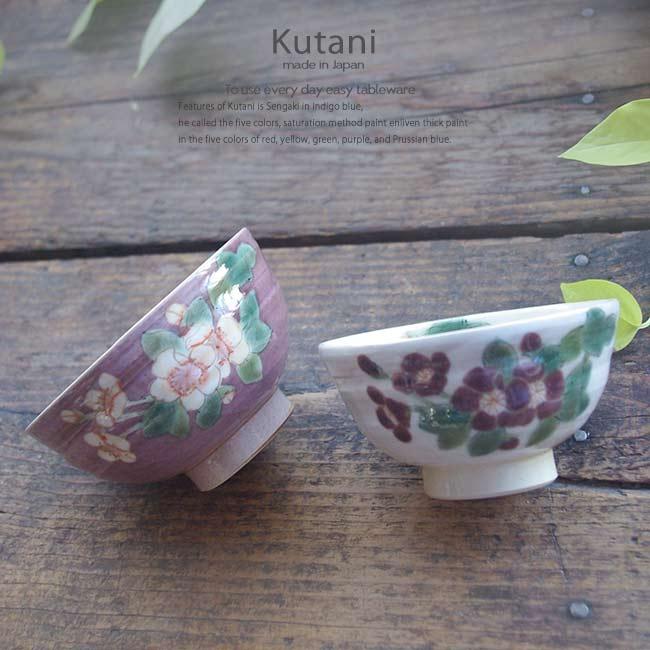 九谷焼 2個セット ペア ご飯茶碗 飯碗 ライスボール ボウル 海棠 和食器 日本製 ギフト おうち ごはん うつわ 陶器