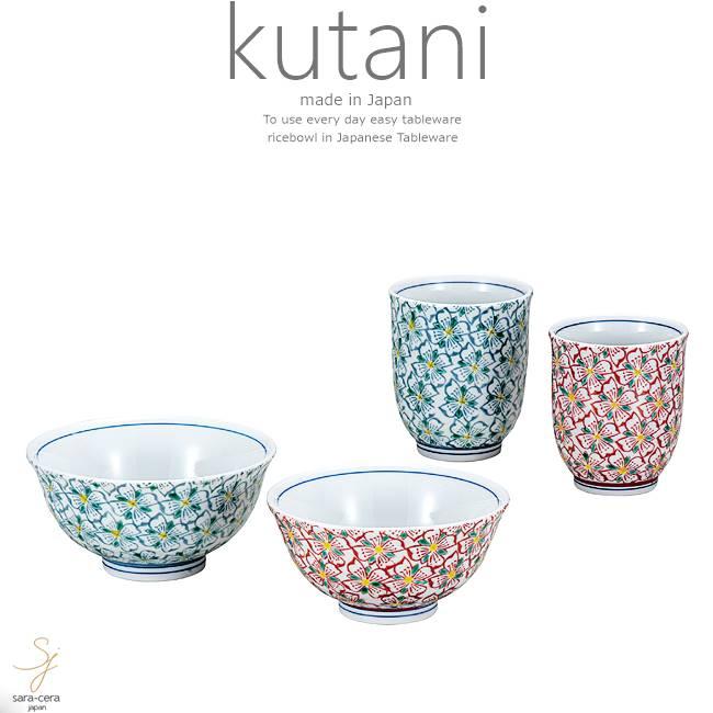 九谷焼 4個セット ご飯茶碗 湯のみ 湯飲み お茶 夫婦 花紋 和食器 日本製 ギフト おうち ごはん うつわ 陶器
