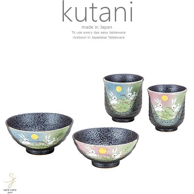 九谷焼 4個セット ご飯茶碗 湯のみ 湯飲み お茶 夫婦 跳ねうさぎ 和食器 日本製 ギフト おうち ごはん うつわ 陶器