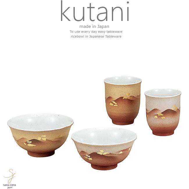 九谷焼 4個セット ご飯茶碗 湯のみ 湯飲み お茶 夫婦 金彩連山 和食器 日本製 ギフト おうち ごはん うつわ 陶器