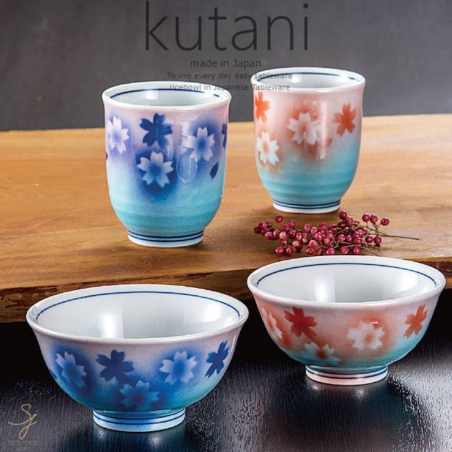 九谷焼 4個セット ご飯茶碗 湯のみ 湯飲み お茶 夫婦 桜 和食器 日本製 ギフト おうち ごはん うつわ 陶器