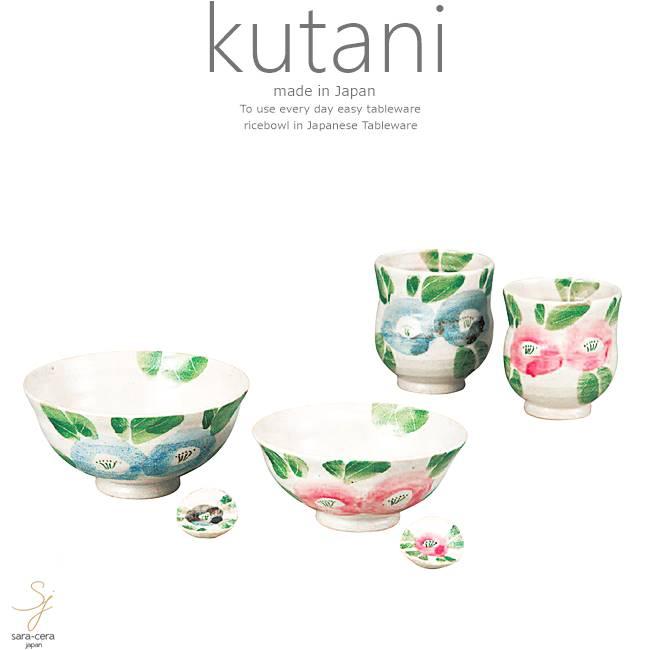 九谷焼 4個セット ご飯茶碗 湯のみ 湯飲み お茶 夫婦 椿文 和食器 日本製 ギフト おうち ごはん うつわ 陶器