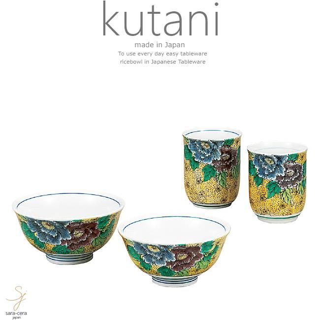 九谷焼 4個セット ご飯茶碗 湯のみ 湯飲み お茶 夫婦 吉田屋牡丹 和食器 日本製 ギフト おうち ごはん うつわ 陶器