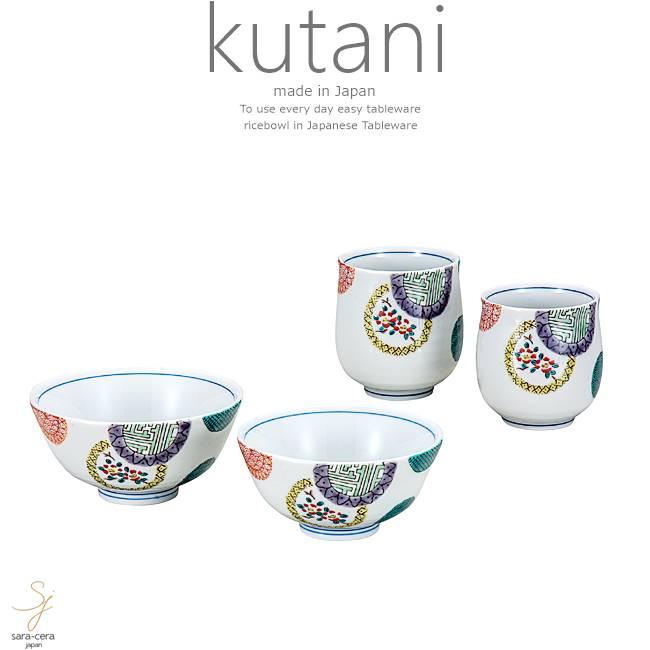 九谷焼 4個セット ご飯茶碗 湯のみ 湯飲み お茶 夫婦 色絵丸紋 和食器 日本製 ギフト おうち ごはん うつわ 陶器