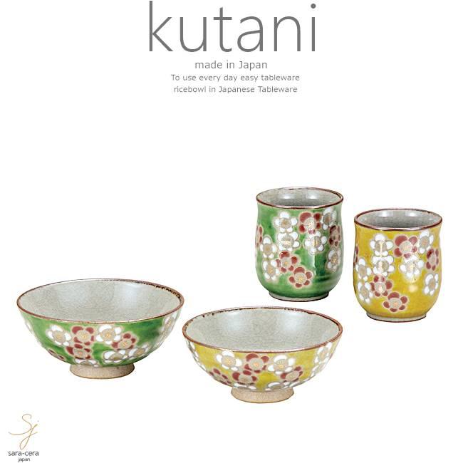 九谷焼 4個セット ご飯茶碗 湯のみ 湯飲み お茶 夫婦 紅白梅 和食器 日本製 ギフト おうち ごはん うつわ 陶器