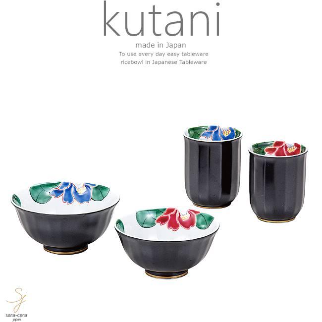 九谷焼 4個セット ご飯茶碗 湯のみ 湯飲み お茶 夫婦 色椿 和食器 日本製 ギフト おうち ごはん うつわ 陶器