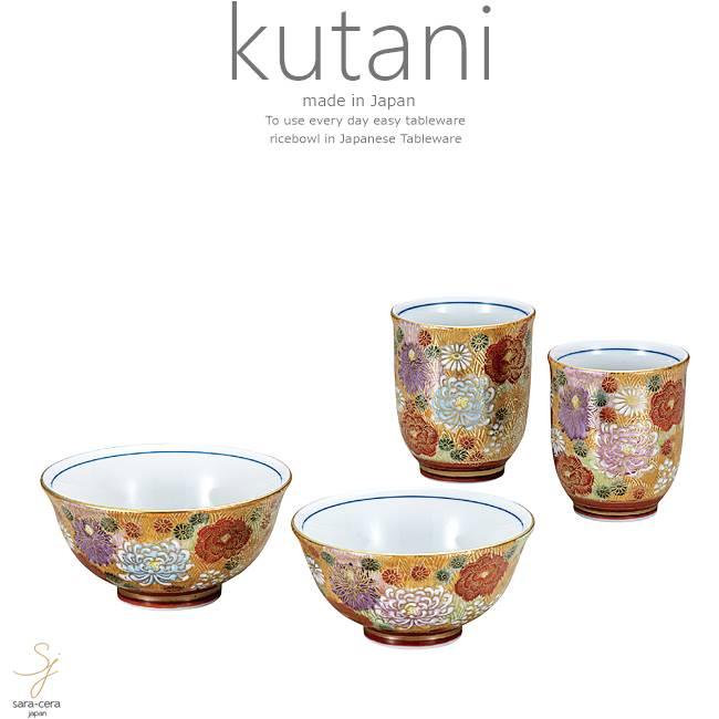 九谷焼 4個セット ご飯茶碗 湯のみ 湯飲み お茶 夫婦 花詰 和食器 日本製 ギフト おうち ごはん うつわ 陶器
