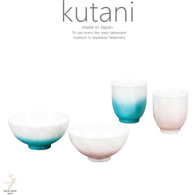 九谷焼 4個セット ご飯茶碗 湯のみ 湯飲み お茶 夫婦 銀彩 和食器 日本製 ギフト おうち ごはん うつわ 陶器