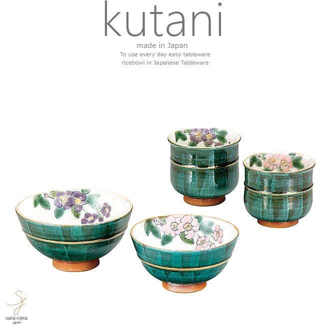 九谷焼 4個セット ご飯茶碗 湯のみ 湯飲み お茶 夫婦 海棠 和食器 日本製 ギフト おうち ごはん うつわ 陶器