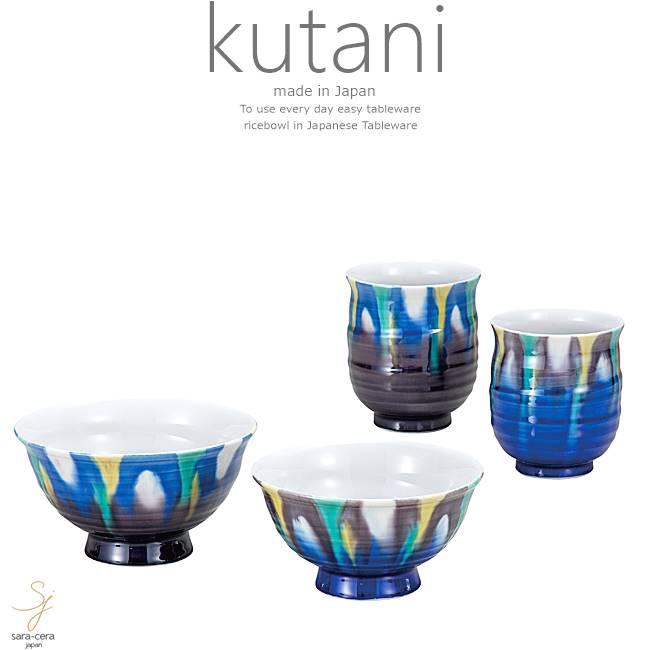 九谷焼 4個セット ご飯茶碗 湯のみ 湯飲み お茶 夫婦 釉彩 和食器 日本製 ギフト おうち ごはん うつわ 陶器