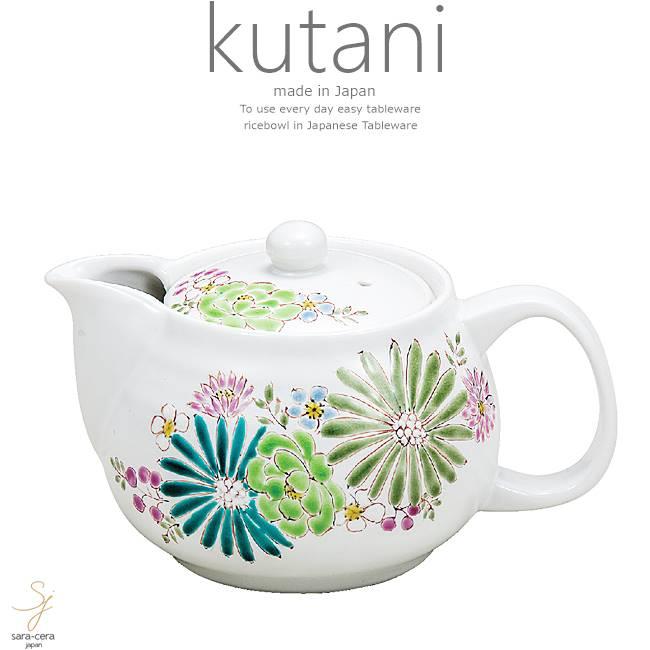 九谷焼 ティーポット 急須 お茶 紅茶 華 和食器 日本製 ギフト おうち ごはん うつわ 陶器